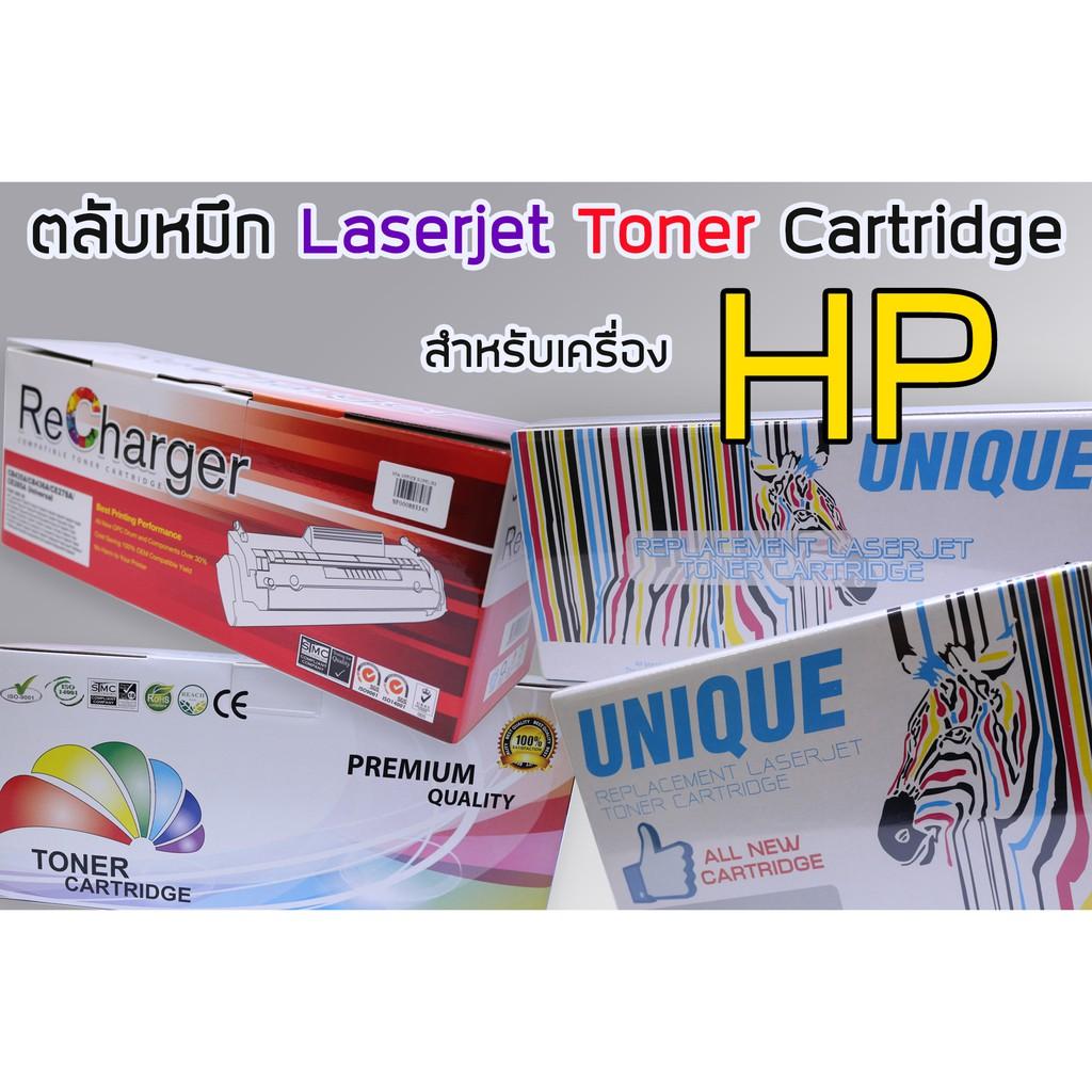 ตลับหมึกเทียบเท่า HP Laserjet Toner 35A/85A/78A/36A/12A/388A/55A/364A/05A/90A/80A/10A/13A/24A D1f9