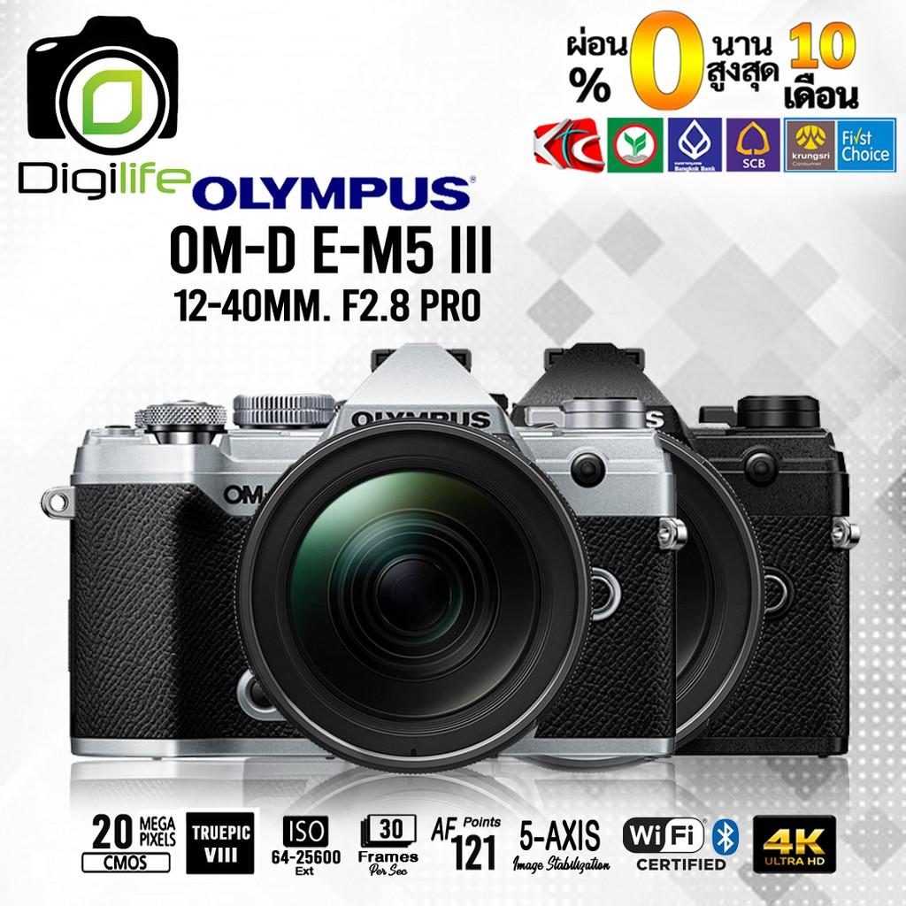 ผ่อน 0%* Olympus Camera OMD E-M5 Mark III Kit ED 12-40mm. F2.8 Pro - รับประกันร้าน Digilife Thailand 1ปี