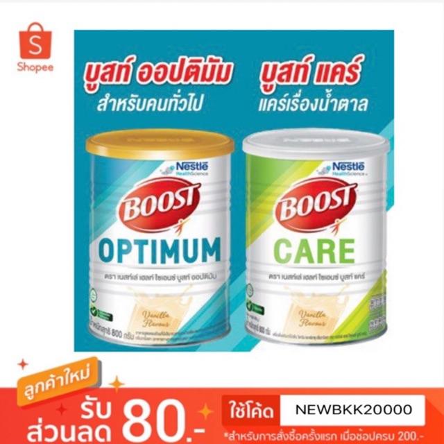 Nestle Boost Optimum / Care 800g. บูสท์ อาหารทางการแพทย์สูตรครบถ้วน มีเวย์โปรตีน สำหรับผู้สูงอายุ