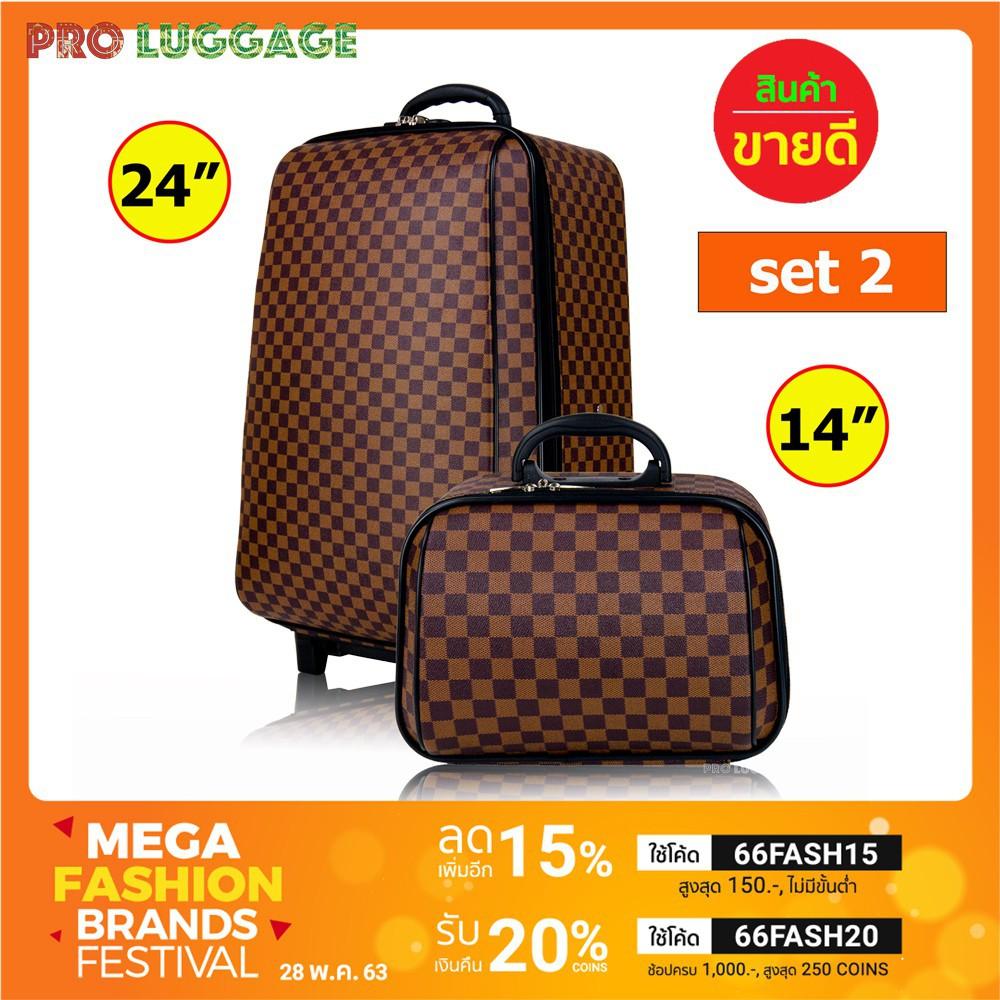 กระเป๋าเดินทาง กระเป๋าเดินทางล้อลาก เซ็ทคู่ 24นิ้ว/14 นิ้วNew luxury รุ่น MZ998 กระเป๋าล้อลาก กระเป๋าเดินทาง