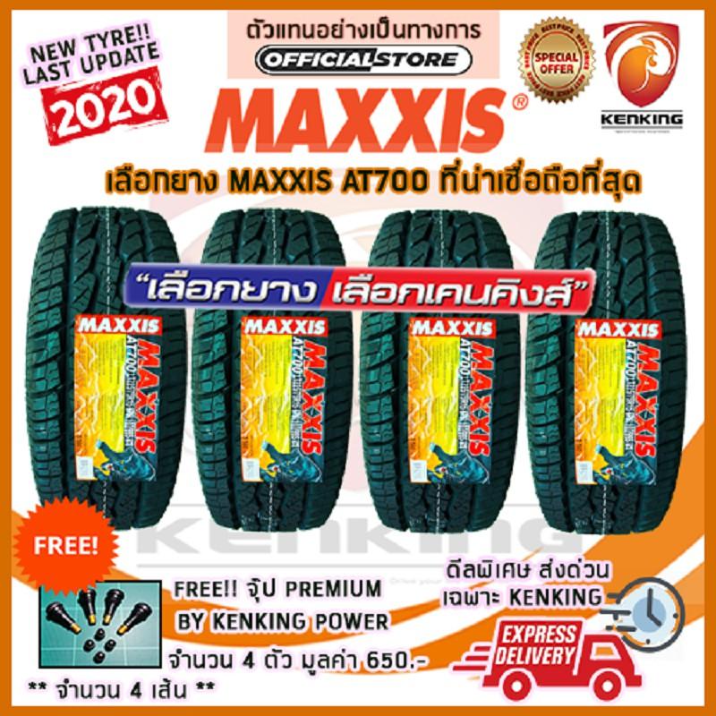 ผ่อน 0% 265/65 R17 Maxxis รุ่น AT700 ยางใหม่ปี 2020 (4 เส้น) ยางรถยนต์ขอบ17 Free!! จุ๊ป Kenking Power 650฿