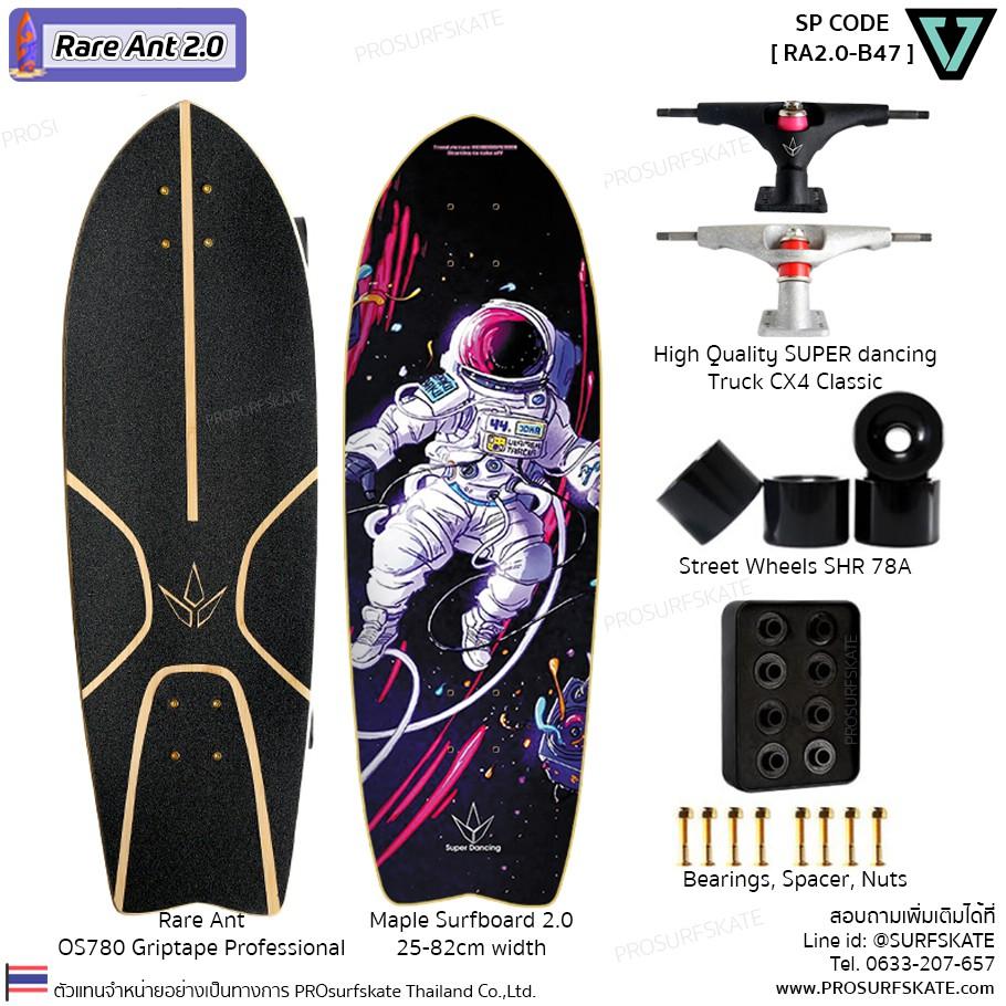 เซิร์ฟสเก็ต Rare Ant 2.0 TRUCK C4 SurfSkate board Carver TRUCK C4 เล่นง่าย เข้าโค้งได้ไว ให้วงเลี้ยวแคบ