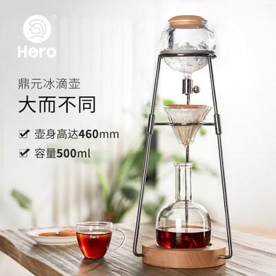 ✮めกาน้ำชาไฟฟ้าฮีโร่ฮีโร่ Dingyuan หม้อหยดน้ำแข็งหม้อกาแฟสกัดเย็นหม้อทำน้ำแข็งแก้วในครัวเรือนเครื่องชงกาแฟแบบหยดด้วยมือ