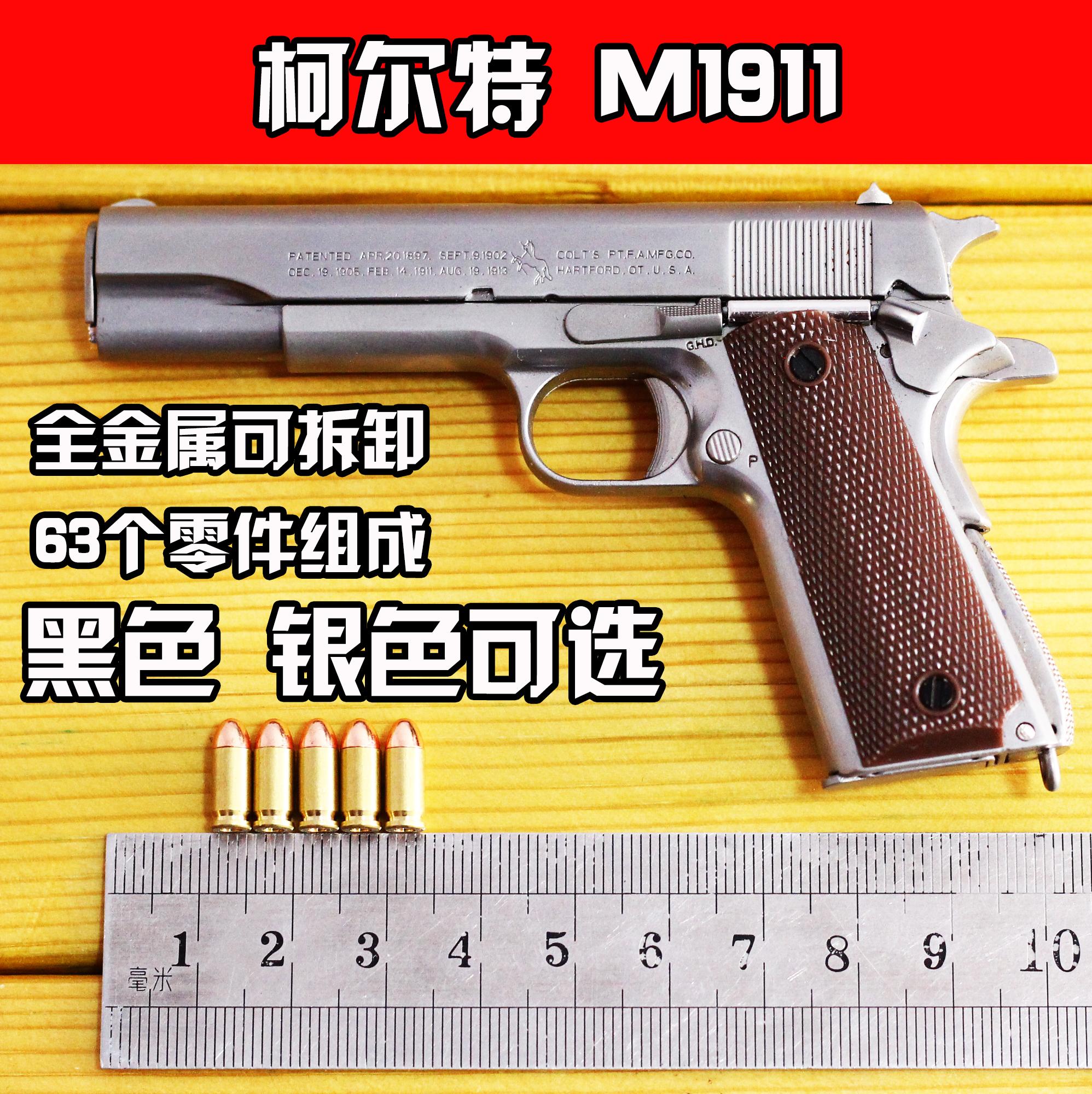 โคลท์M1911 1:2.05โลหะ ถอดชิ้นส่วนของเล่นแบบโยนด้วยมือปืนอัลลอยแบบไม่สามารถเปิดตัวได้