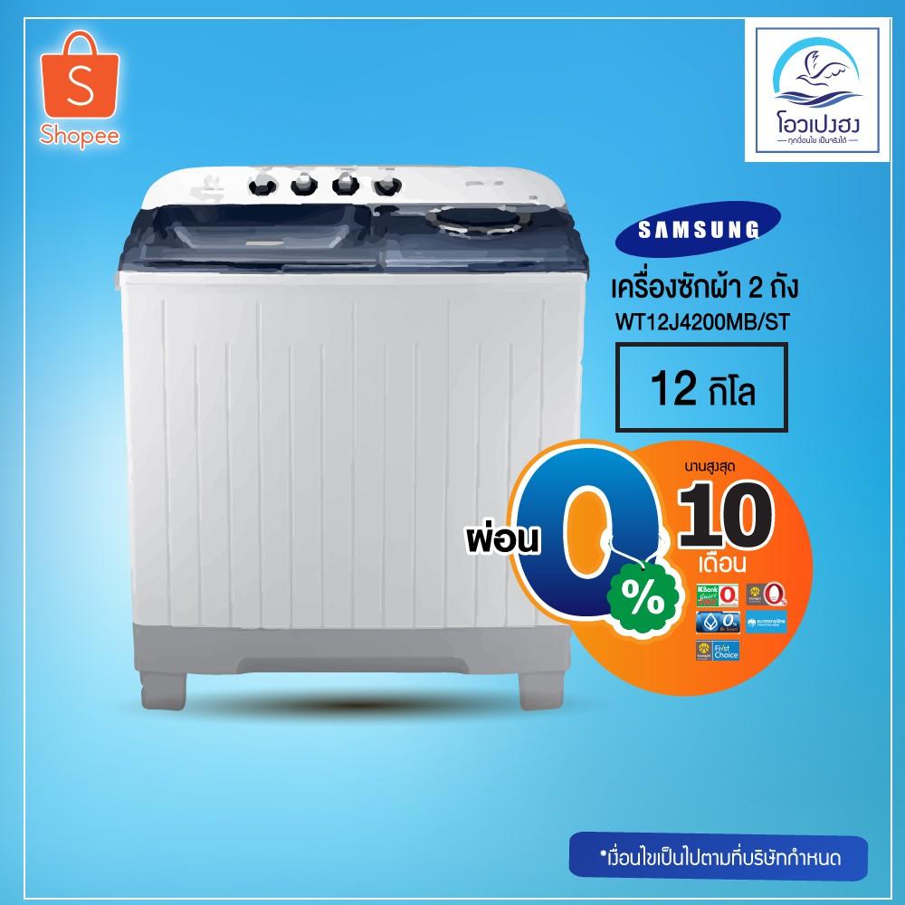 Samsung เครื่องซักผ้า 2 ถัง ขนาด 12 kg. รุ่น WT12J4200MB/ST (ขอนแก่นและเมืองมหาสารคาม)