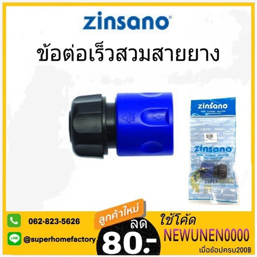 ☁✥☏ข้อต่อเร็วสวมสายยาง zinsano อุปกรณ์เครื่องฉีดน้ำ สวมเร็ว สวมไว ข้อต่อเร็ว ข้อต่อสวมเร็ว1