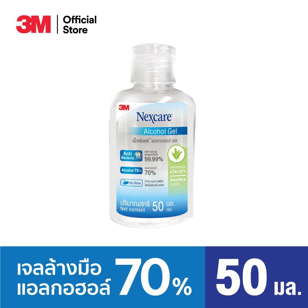 Nexcare™ Alcohol Gel 50 ml. เน็กซ์แคร์™ เจลล้างมือ แอลกอฮอล์ 70%  50 มล.