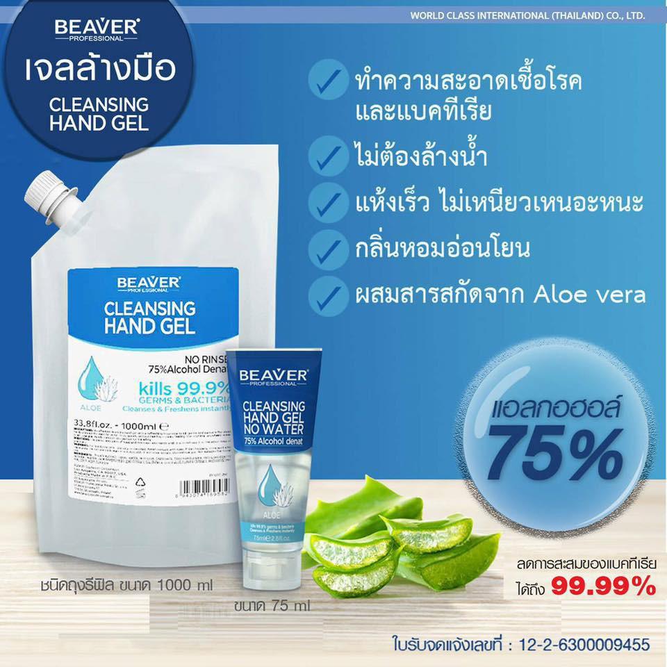 เจลล้างมือ แอลกอฮอล์ 75% BEAVER Cleansing Hand Gel ถุง Refill 1000ml ประหยัด