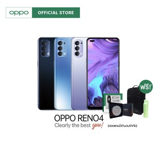 [ 0%] OPPO ออปโป้ - RENO4 (8+128), AI Color Portrait,Snapdragon ,Type-C 30w Flash Charge VOOC4.0 ของแถมรวม 1,996 บาท