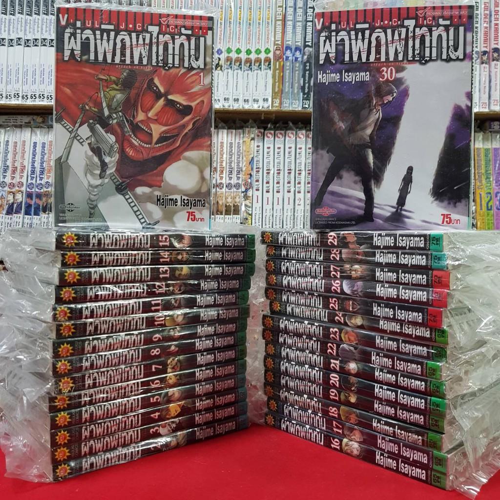 (แบบจัดเซต) ผ่าพิภพไททัน เล่มที่ 1-30 หนังสือการ์ตูน มังงะ มือหนึ่ง ไททัน attack on titan