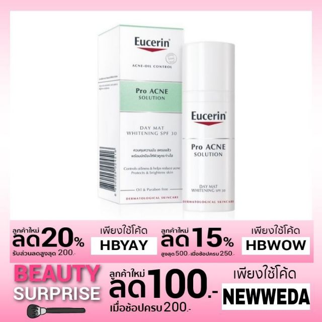 [พร้อมส่ง] Eucerin ProACNE Solution Day Mat Whitening SPF30+++ ขนาด 50ml.