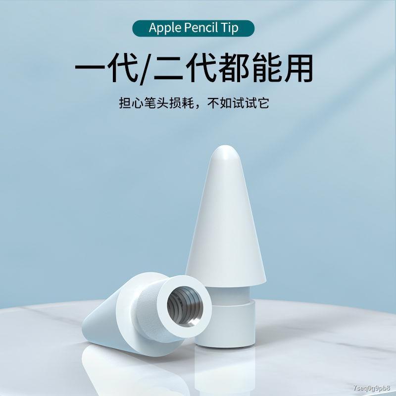 ราคาขายส่ง◐ไส้ปากกา ApplePencil ดินสอ 2 หัวปากกาแบบเงียบแบบสากลฝาปิดรุ่นอุปกรณ์ทดแทนกันลื่นดั้งเดิม