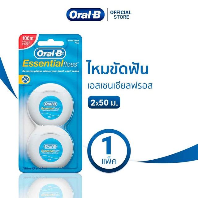[แพ็คคู่สุดคุ้ม] Oral-B ออรัลบี ไหมขัดฟัน เอสเซนเชียลฟรอส 2x50 เมตร Mint Waxed Essential Dental Floss 2x50M Value Pack