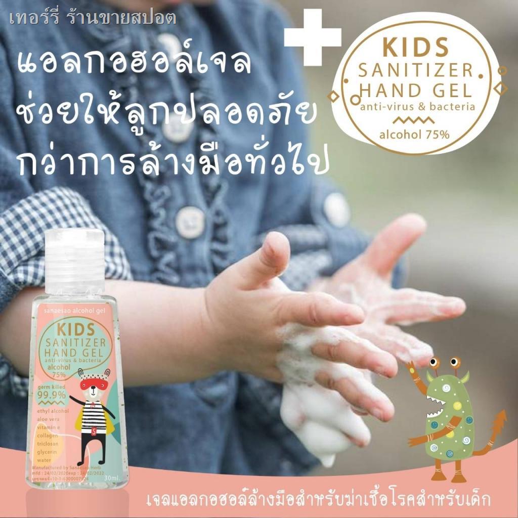 ●(พร้อมส่ง) Alcohol แอกอฮอล์ 75% เจลล้างมือขนาดพกพา สำหรับเด็ก และผู้ใหญ่ 👍👍