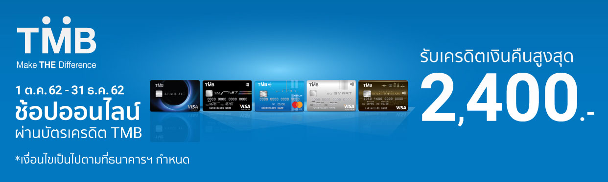 ช้อปออนไลน์ผ่านบัตรเครดิต TMB