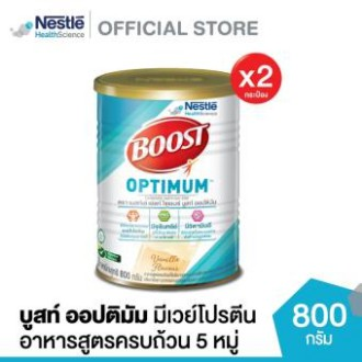 Boost Optimum บูสท์ ออปติมัม อาหารเสริมทางการแพทย์ มีเวย์โปรตีน อาหารสำหรับผู้สูงอายุ กระป๋อง 800 กรัม (2 กระป๋อง)