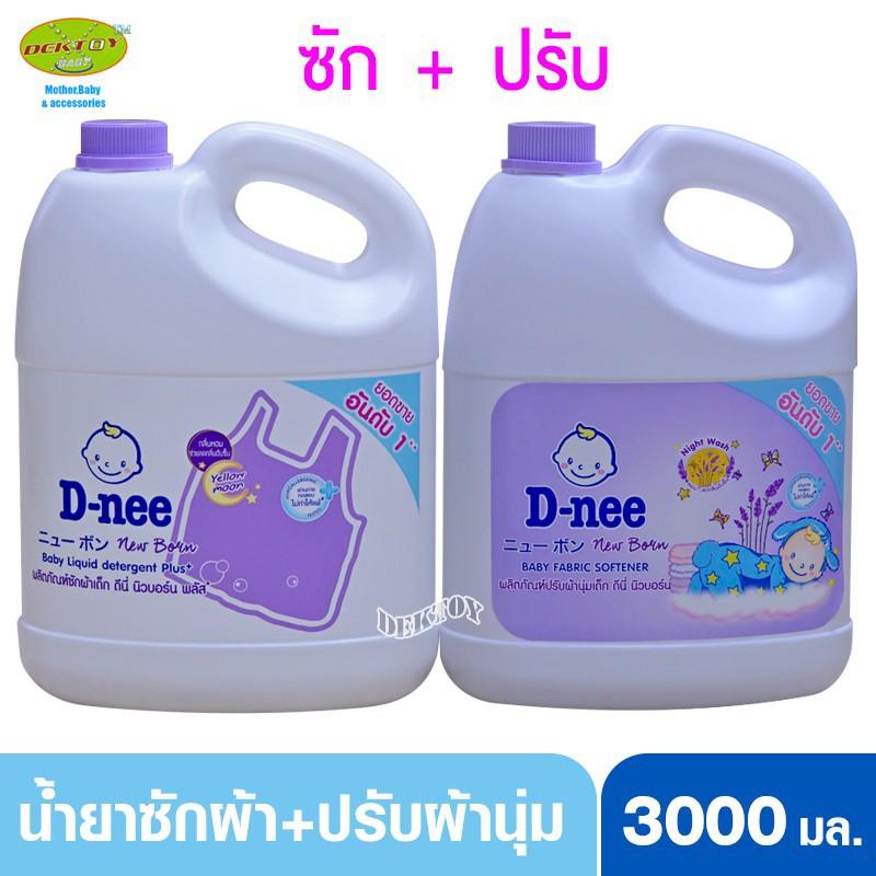 สินค้าเฉพาะจุด、ผ้าเช็ดทำความสะอาด、เจลล้างมือเด็ก、แชมพูเด็ก、เจลอาบน้ำเด็กดีนี่ซักผ้า+ปรับผ้านุ่ม สีม่วง 3000 มล.