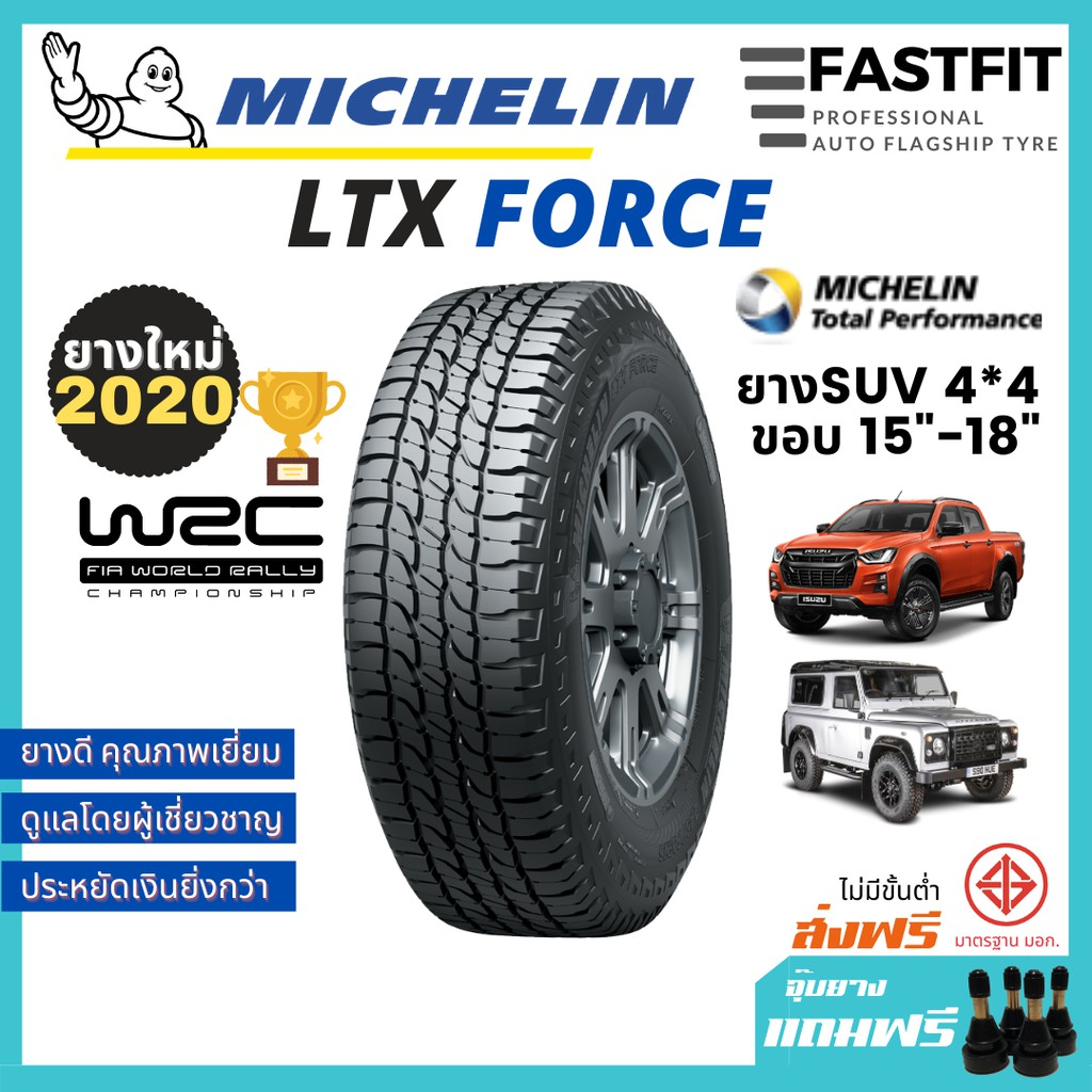 Michelin ยางรถยนต์ 245/70 R16 255/70 R15 265/70 R16 265/65 R17 265/60 R18 รุ่นLTX FORCE ยางออฟโร้ด ยางมิชลินขอบ17