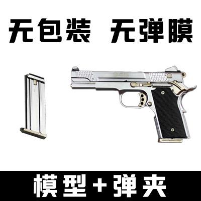 ปืนโลหะแบบโลหะ1:2.05โคลท์M1911อัพเกรดส่วน945ปืนรุ่นไม่สามารถยิงได้