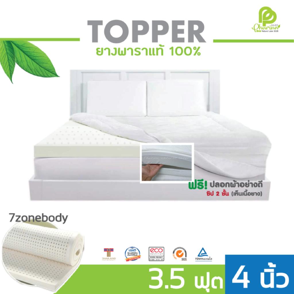 ที่นอนยางพารา TOPPER 3.5 ฟุต 4 นิ้ว ( ที่นอน ที่นอนยางพารา ท็อปเปอร์ Topper )