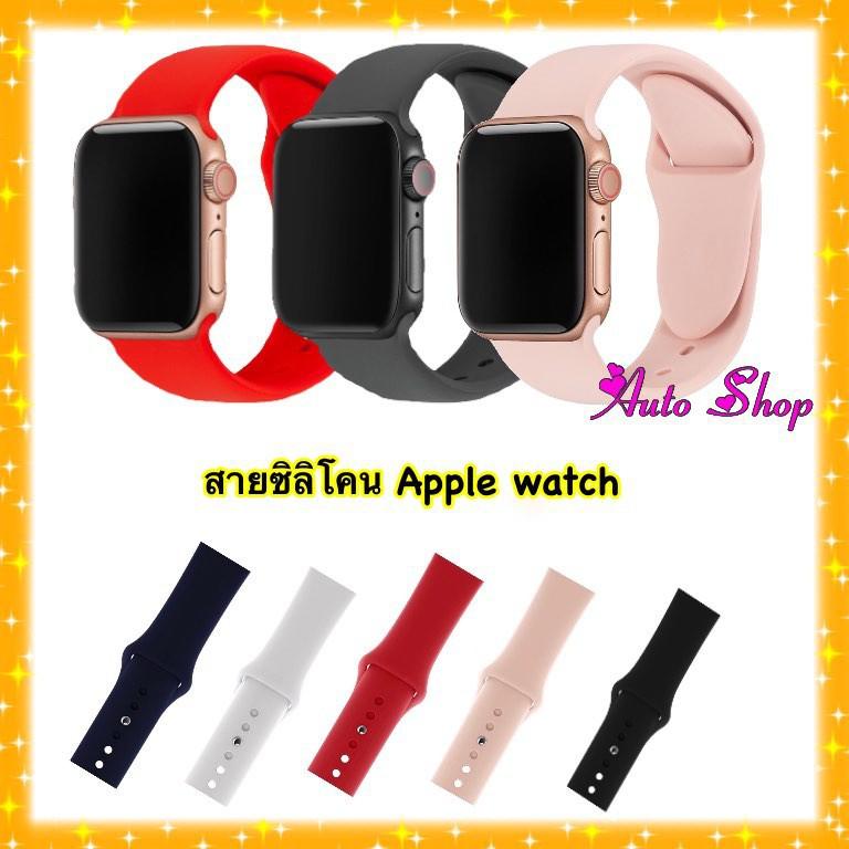 สายแอปเปิ้ลวอช สาย applewatch สาย applewatch สายซิลิโคน smart watch