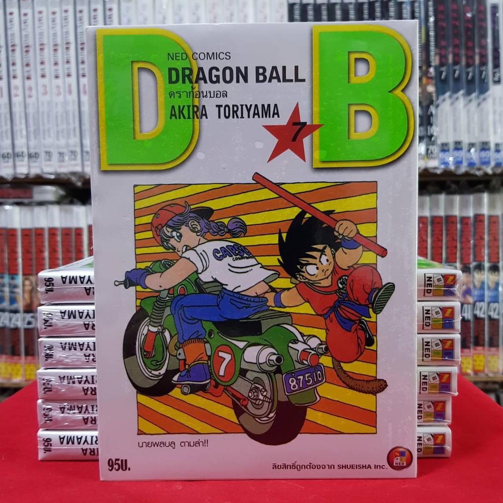 ดราก้อนบอล DRAGONBALL เล่มที่ 7 (พิมพ์ใหม่เริ่มต้น) หนังสือการ์ตูน มังงะ ดรากอนบอล DRAGON BALL มือหนึ่ง