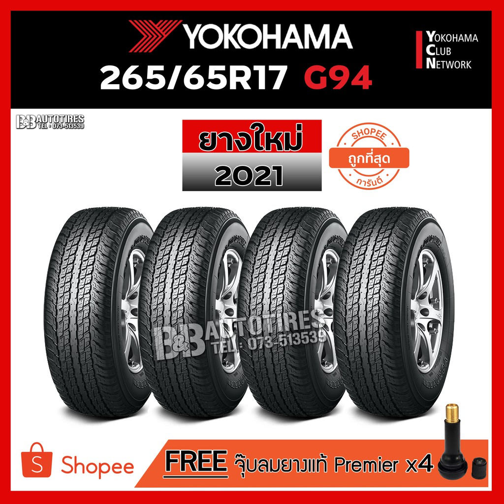 265/65R17 YOKOHAMA รุ่น GEOLANDAR G94 (กระบะขอบ17 ใหม่ล่าสุด 2021)