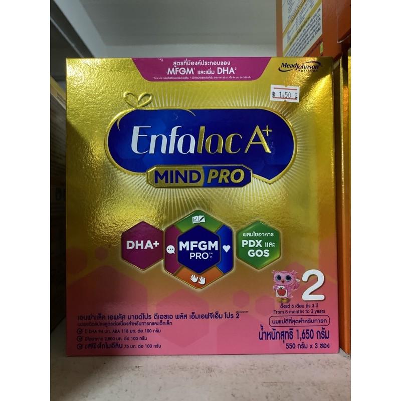 EnfalacA+ สูตร2 1,650กรัม
