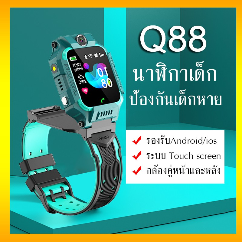 Q88 นาฬิกาเด็ก นาฬิกาโทรศัพท์ Kids Waterproof q19 Pro Smart Watch z6 ถ่ายรูป คล้ายไอโม่ imoo ใส่ซิม SOS