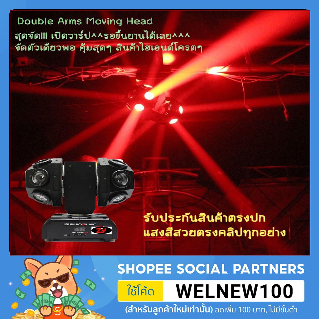 ไฟเธค ไฟผับ ไฟเลเซอร์ ใช้งานง่ายเล่นอัตโนมัติตามเสียงเพลง เหมาะทุกปาร์ตี้และสถานบันเทิงทุกขนาด Dual Arms Moving Head