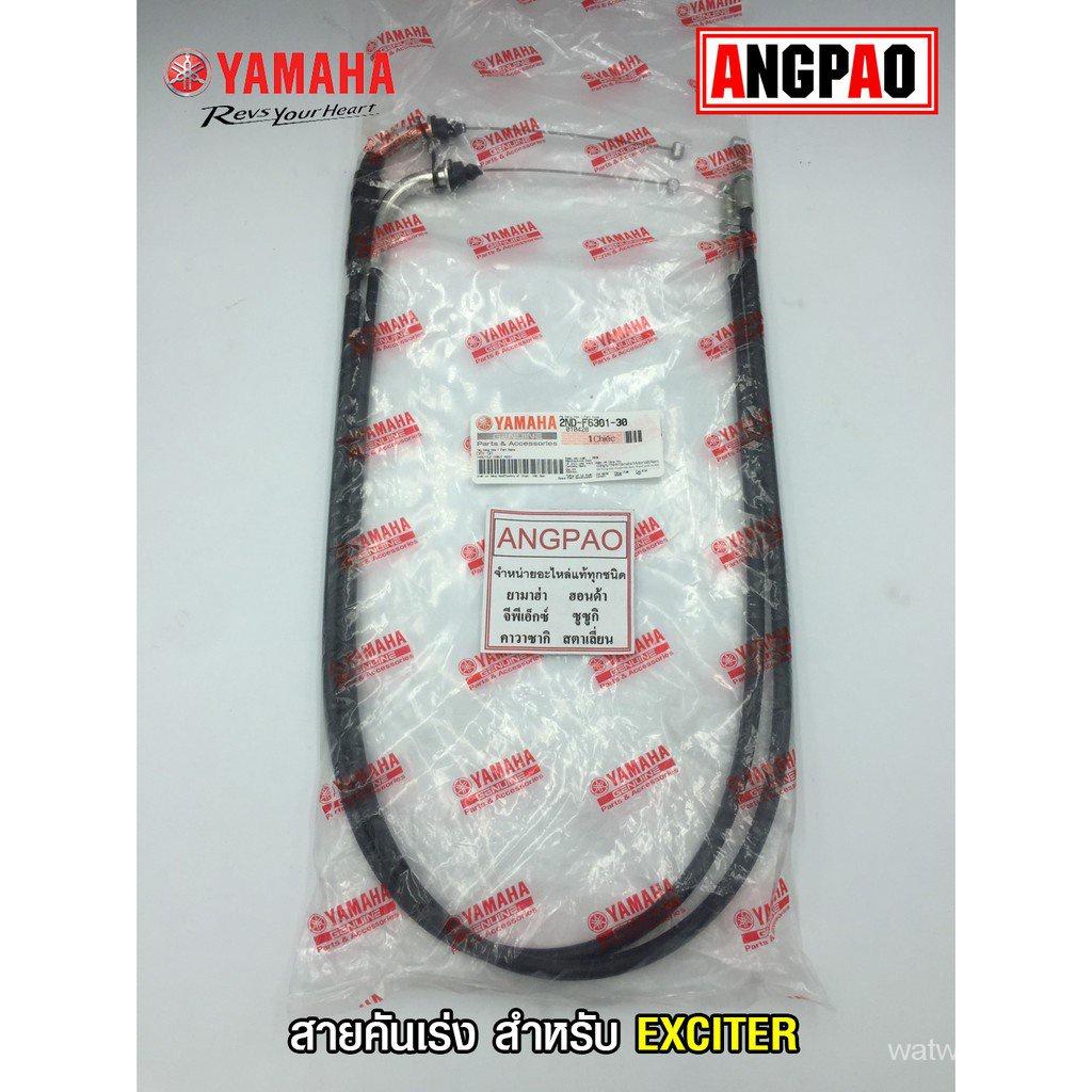 [ 🔥 ]สายคันเร่ง แท้ศูนย์ EXCITER (YAMAHA EXCITER 150ยามาฮ่า เอ็กซ์ไซเตอร์  THROTTLE CABLE ASSY) สายเร่งชุดสายคันเร่ง