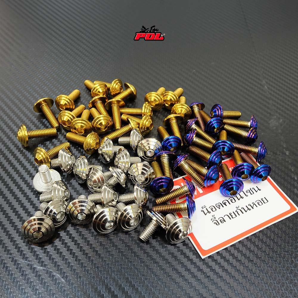 น็อตคอนโซลก้นหอย เบอร์8 (M5) สีไทเท สีทอง สีเลส ราคาต่อตัว แบรนด์2M