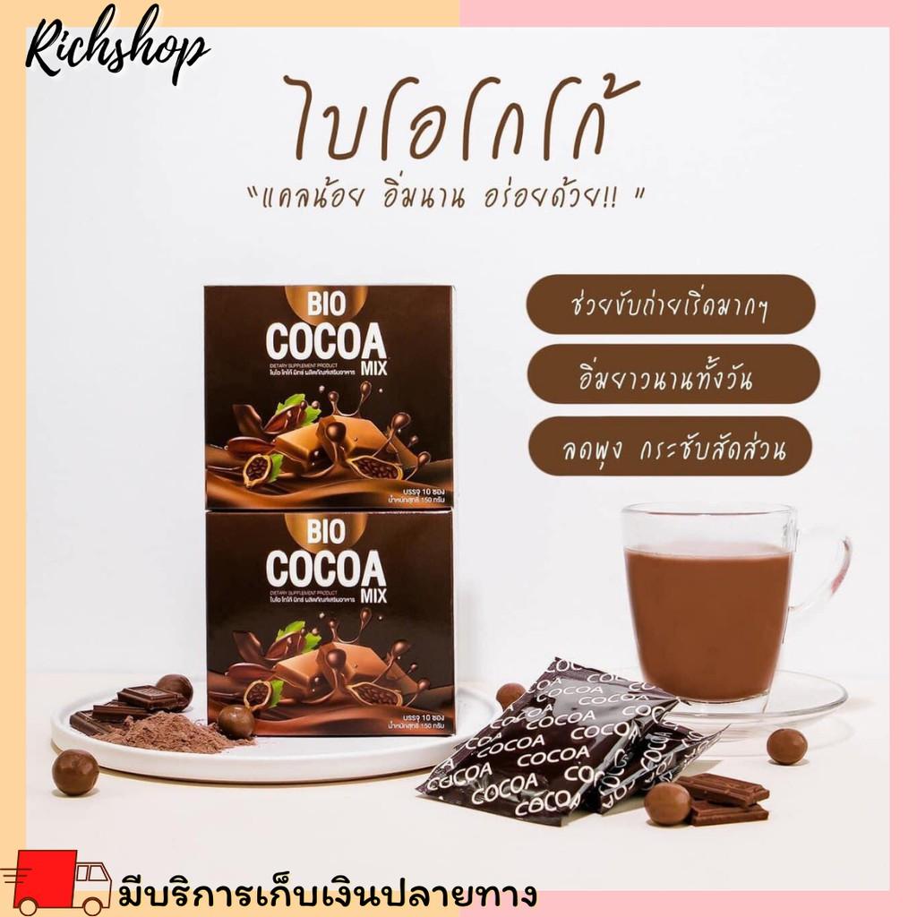 Richshop Bio Cocoa ไบโอ โกโก้ดีท็อกซ์ บล็อคไขมัน ไบโอโกโก้คุมหิว อิ่มนาน อิ่มไวเผาผลาญไวถ่ายง่าย สบายท้อง ไบโอโกโก้มิกซ์