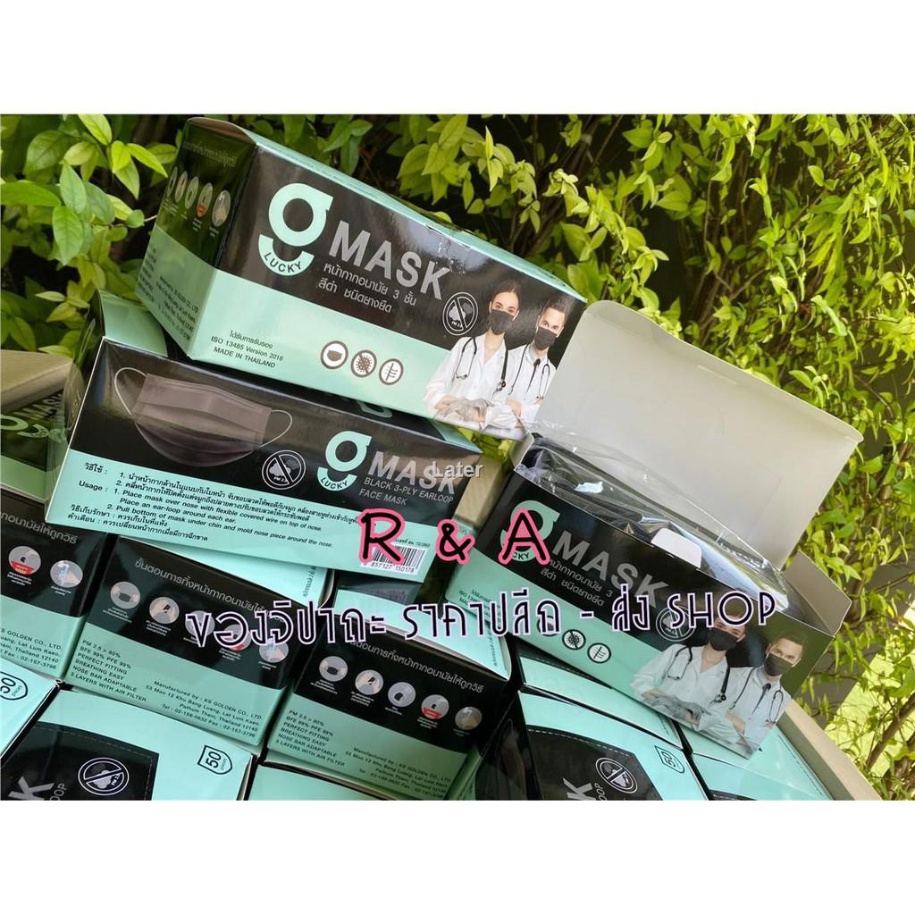 (ราคาถูกมาก)พร้อมส่งสีดำ (G LUCKY MASK  สีดำ) หน้ากากอนามัยเกรดการแพทย์* ผลิตสินค้าในไทย* 3ชั้น G (มีตราปั๊ม)