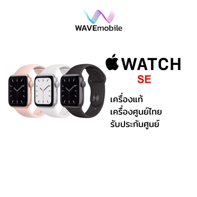 AppleWatch SE GPS+ 2021