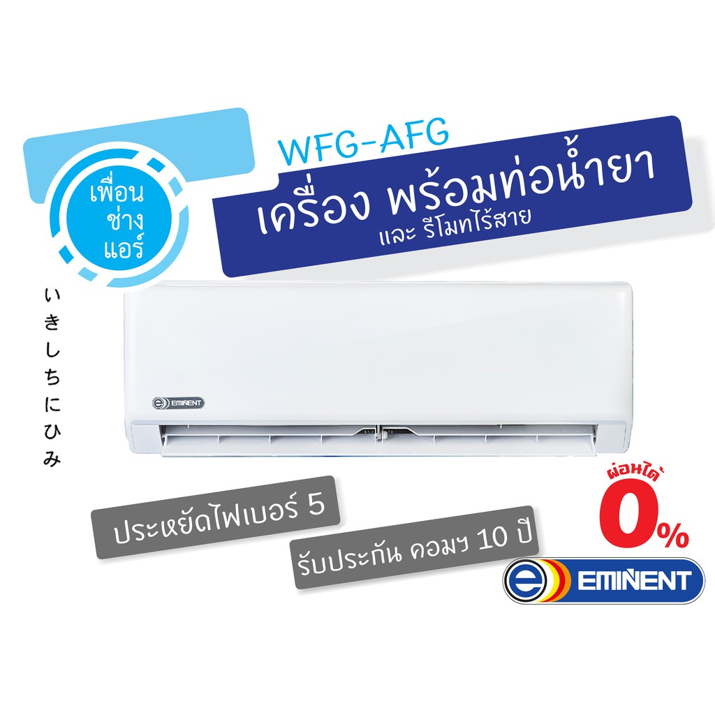 Eminent air อิมิเน้นต์ ติดผนัง ประหยัดไฟเบอร์ 5 WFG/AFG น้ำยา R32