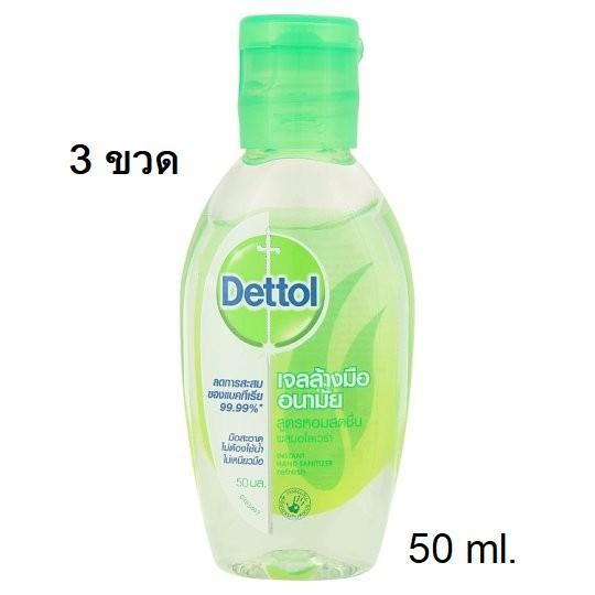 ( 3 ขวด ) Dettol เจลล้างมือ ขนาด50ml.
