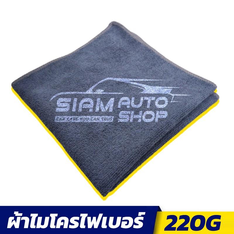 ราคาส่ง !! ผ้าเช็ดรถ ผ้าไมโครไฟเบอร์ หนา 220G (40x40cm) เนื้อฟู เช็ดฝุ่น ซับน้ำได้ดี ถูกที่สุด คุ้มค่าที่สุด!!