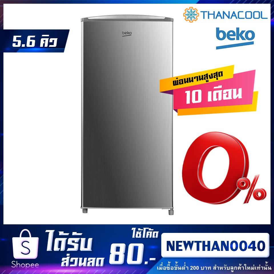 BEKO ตู้เย็น 1 ประตู ขนาด 5.6 คิว รุ่น RS15520S