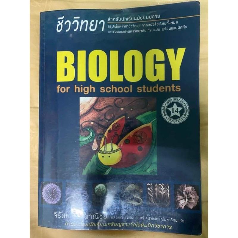 (พร้อมส่ง)หนังสือชีวะเต่าทอง