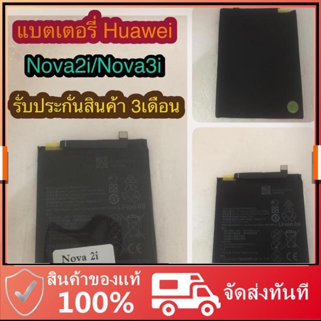 แบตเตอรี่ Huawei Nova 2i/Nova3i  แบตอึด ใช้ได้นาน รับประกันสินค้า3เดือน สินค้ามีของพร้อมส่งนะคะ