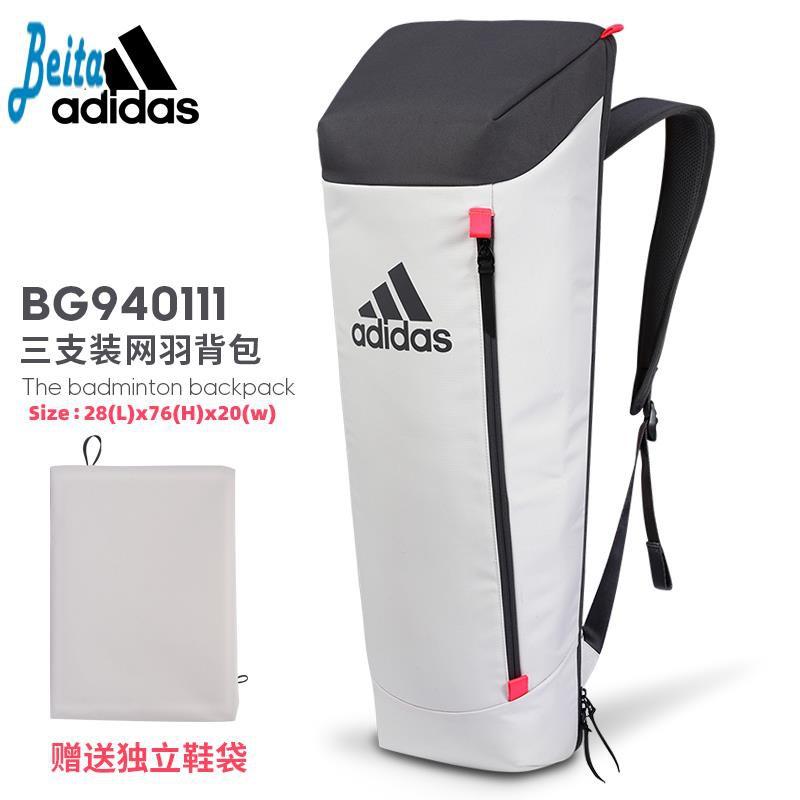Adidas badminton bag backpack men and women portable set racket