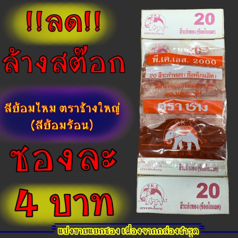 ❗️ลดล้างสต๊อก❗️สีย้อมไหม สีย้อมร้อน ราคาถูก ตราช้าง เบอร์20 สีระกำทอง/สีช๊อคโกแล๊ต (ซองละ 4 บาท)