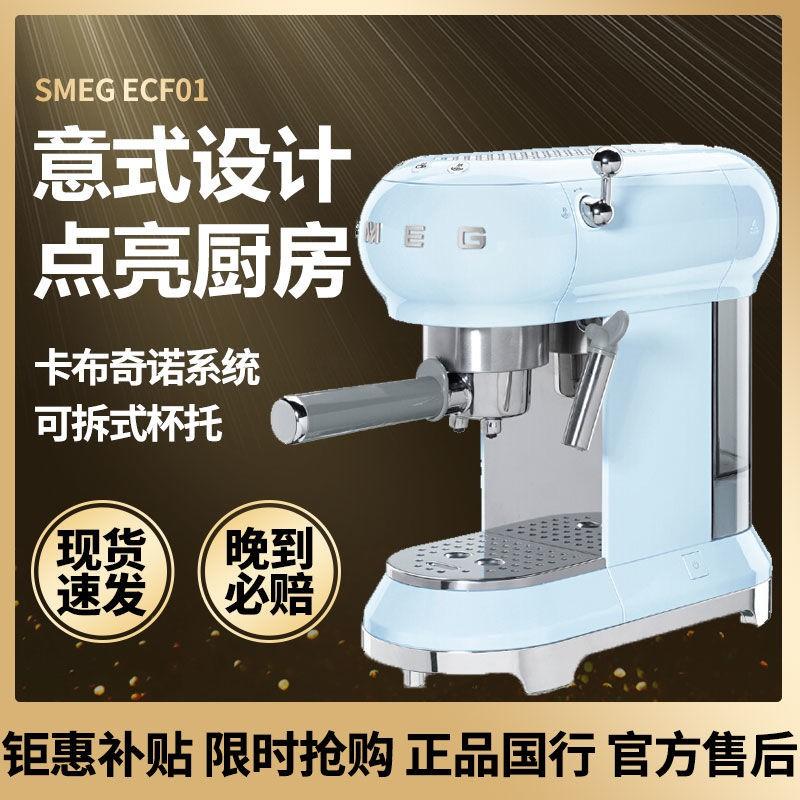 SMEG SMEG ECF01 แบบใช้มือครัวเรือนปั๊มแรงดันแบบย้อนยุคอิตาลีกึ่งอัตโนมัติเครื่องชงกาแฟสดบดสดเครื่องทำฟองนม