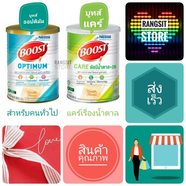 Nestle Boost Optimum เนสท์เล่ บูสท์ ออปติมัม / Boost Care บูสท์ แคร์ 800 กรัม