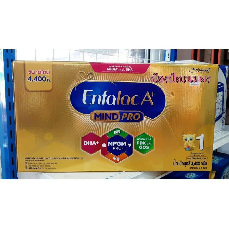 Enfalac A+ 1 4400 g. เอนฟาแล็คพลัส สูตร1