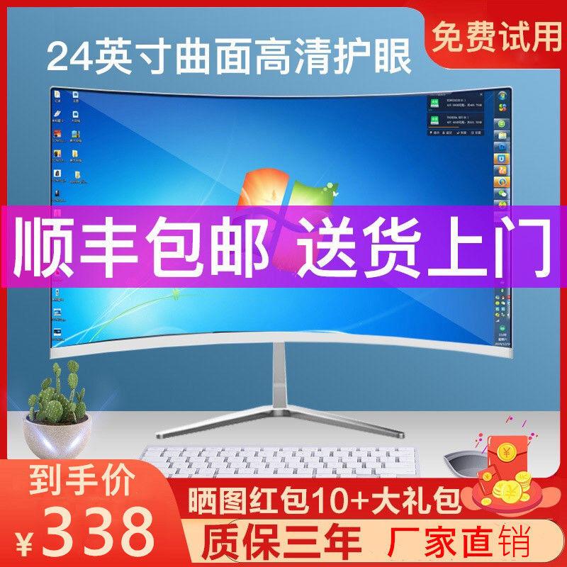 24นิ้วHDสำนักงานจอภาพเล่นเกมพื้นผิว22จอคอมพิวเตอร์ตั้งโต๊ะ19นิ้วแสดงหน้าจอมอนิเตอร์ทีวี