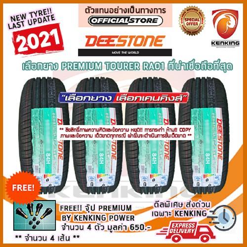 ผ่อน 0%  215/50 R17 Deestone รุ่น RA01 ยางใหม่ปี 2021 (4 เส้น )ยางขอบ17 Free! จุ๊ป Kenking Power 650 บาท