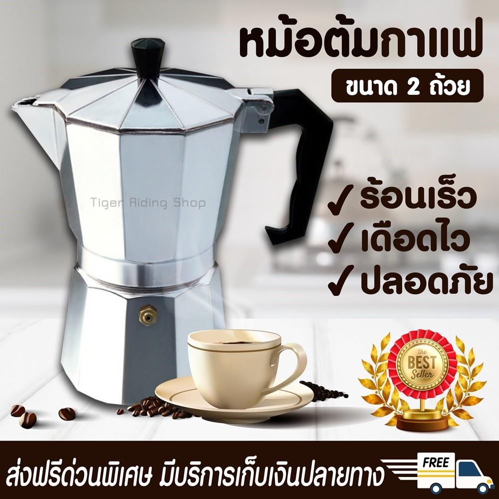 หม้อต้มกาแฟสด หม้อต้มกาแฟ หม้อต้มกาแฟ Moka Pot 2 Cup มอคค่าพอท เครื่องชงกาแฟ เครื่องทำกาแฟสด ขนาด 2ถ้วย 100ml.