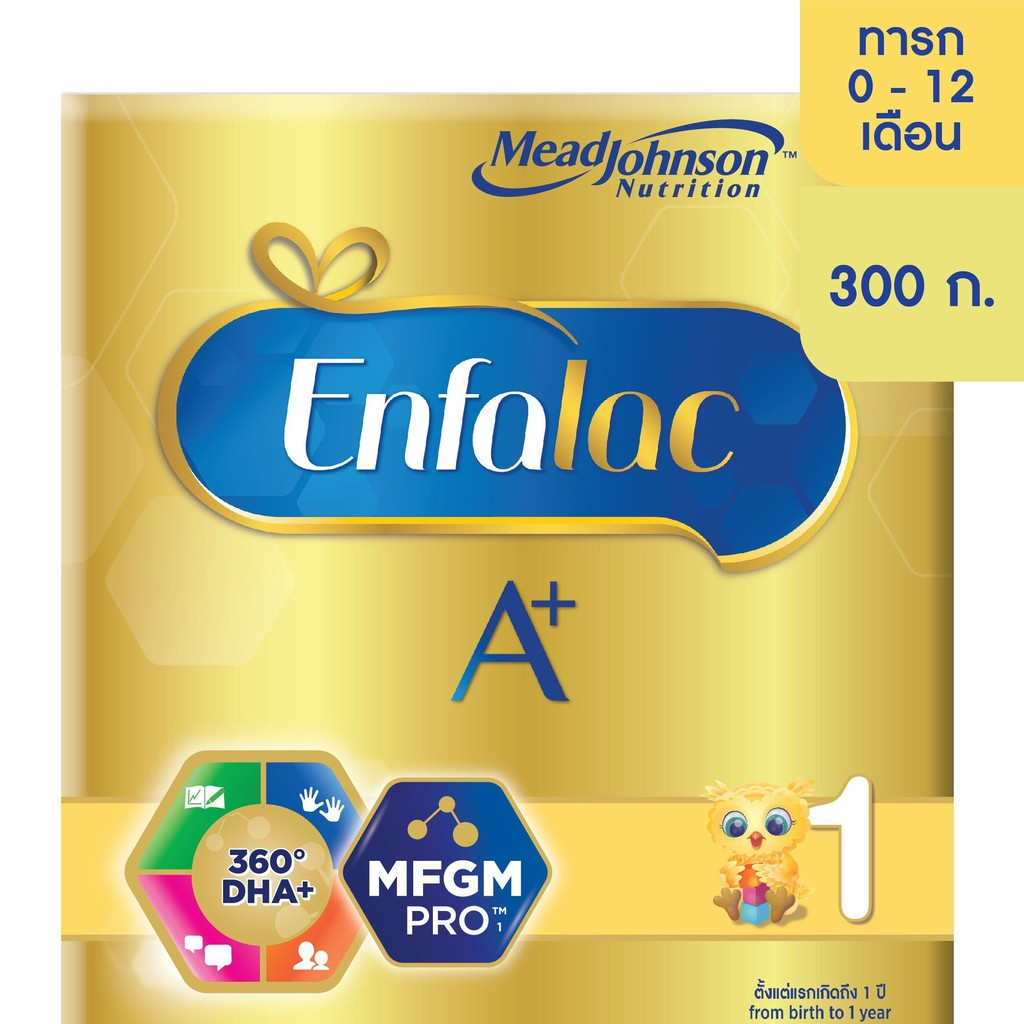 เอนฟาแล็ค เอพลัส ดีเอชเอ พลัส สูตร 1 ENFALAC A+ 1 225 G (05573) / 550 G (08989)